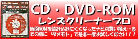 当店不動の人気No.1!CD/DVD-ROMレンズクリーナー