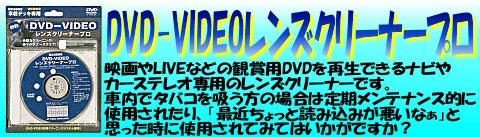 視聴用DVDデッキ向けはこちら!DVD-VIDEO/NAVIデッキ用レンズクリー