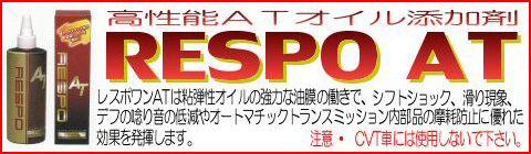 オイル添加剤人気No.1!レスポAT